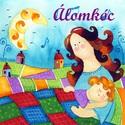 Álomkóc - altatódalos CD, Baba-mama-gyerek, Baba-mama kellék, , Meska