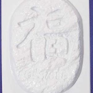 """Egyéb-33 - gipszöntő forma (1 motívum) - \""""egészség\"""", Szerszámok, eszközök, Egyéb szerszám, eszköz, Gipszöntés, \n\n\n\n\n\n\n\nEgyéb-33 - gipszöntő forma - kínai kalligráf: egészség\n\n- sablon: 20x15 cm- minta: 17x12 cm\n..., Meska"""