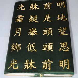 Selyem könyvborító, Otthon & Lakás, Könyv- és füzetborító, Papír írószer, Ázsia szerelmeseinek selyemből és pamutvászonból készült ez a textil könyvborító. Mérete: 21x39 cm (..., Meska
