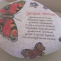 Pillangós kövek óvonéniknek ballagásra, Dekoráció, Otthon, lakberendezés, Képzőművészet, Fotográfia, Decoupage, szalvétatechnika, Fotó, grafika, rajz, illusztráció, Ezeket a pillangós köveket ballagási ajándékként álmodtam meg és készítettem el unokaöcsim óvonénij..., Meska