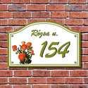 Házszámtábla - rózsás, Otthon, lakberendezés, Dekoráció, Utcatábla, névtábla, A házszámtábla utal az utca elnevezésére. Vagyis a rózsa utca rózsacsokrot ábrázol az utcaelnevezés ..., Meska