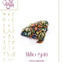 Myho gyűrű... minta egyéni felhasználásra, Mindenmás, Csináld magad leírások, Myho gyűrűt a szépséges kocekgyöngyök felhasználásával kreáltam.  A minta tartalmaz: Részletes lépés..., Meska